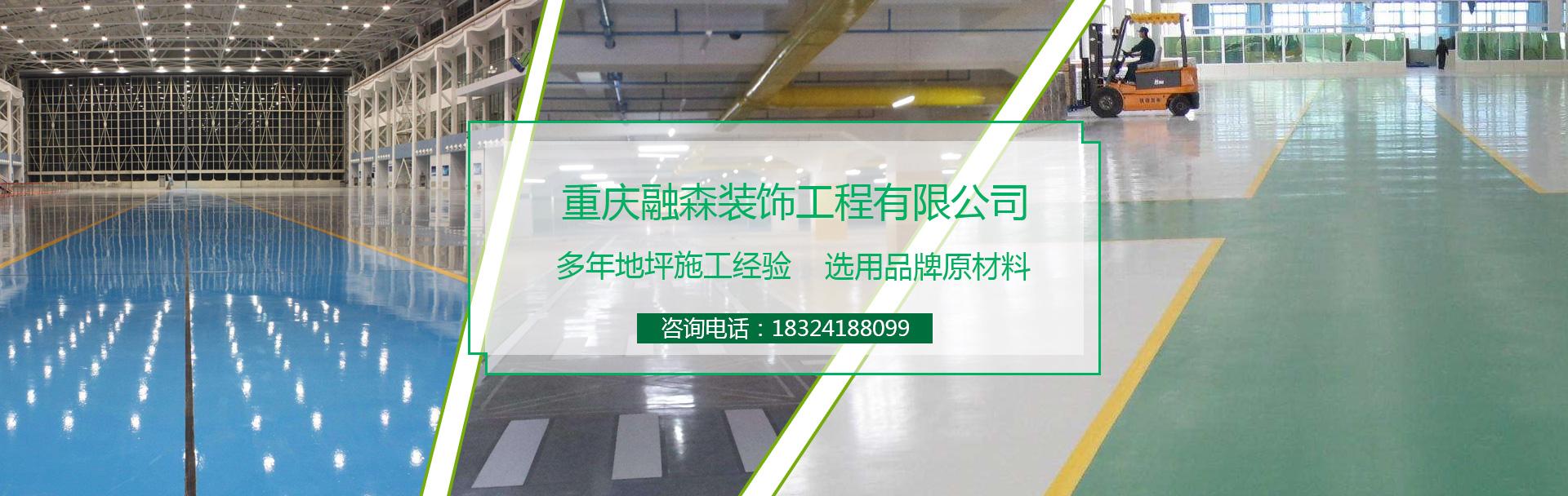 重庆地坪施工